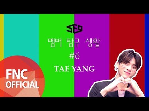 SF9 – 멤버 탐구생활 #6 태양 (ENG SUB)
