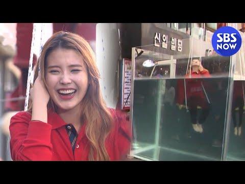 SBS [런닝맨] - 삼단고음 아이유와 인면어 박명수, 성공!!