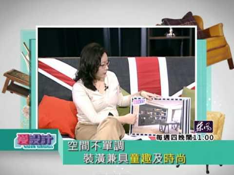 愛設計第八集-深入細節的質感堆疊出豪宅精神 陳燕萍預告