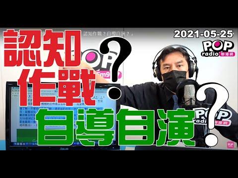 2021-05-25【POP撞新聞】黃暐瀚談「認知作戰?自導自演?」