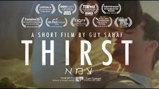 Thirst   צמא (LGBT gay short film)