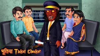 भूतिया Ticket Checker | Haunted Train | Bhootiya Kahaniya | Horror Stories | Hindi Stories | Kahani