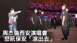周董護歌迷怒斥「滾出去」拍影片2度向保全道歉   台灣蘋果日報