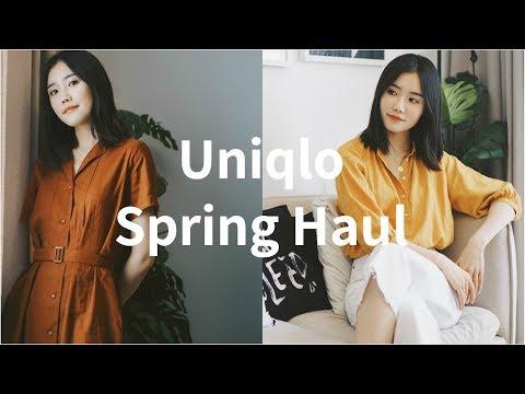 Uniqlo Spring Haul | 春季色彩穿搭 | 4组优衣库春装搭配 | Uniqlo IDLF v.s. 基础系列 | 牛牛Emily