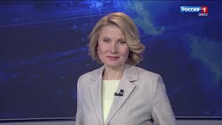 «Вести Омск», итоги дня от 22 мая 2020 года