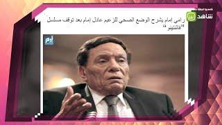 رامي إمام: صحة عادل إمام خط أحمر.. آخر أخبار الزعيم معTrending - ...