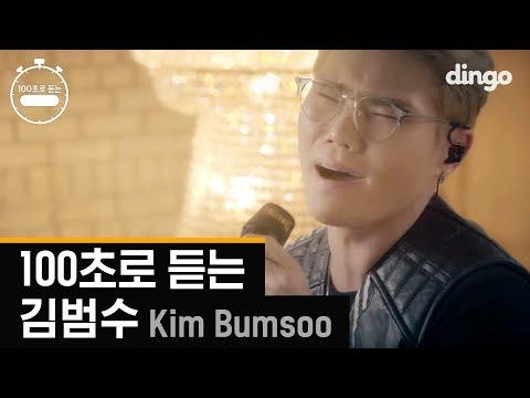 100초로 듣는 김범수(KIM BUMSOO) [100초] 명곡 라이브 모음