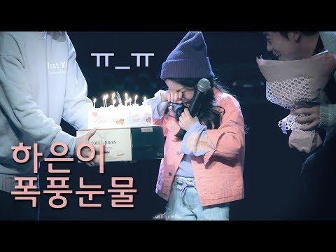 하은이 생일축하 받고 폭풍눈물 ㅠㅠ @ 나하은 신곡 The 1st Single Album [ So Special ] 발매기념 팬미팅 Fancam by lEtudel