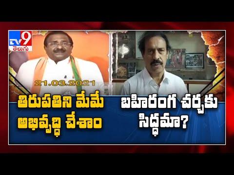 High Voltage: Somu Veerraju Vs CPI Ramakrishna