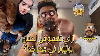 انهيار احمد حسن بعد نجاح ديس تراك محمد خالد وكالة ناسا و فشل اغنية ...