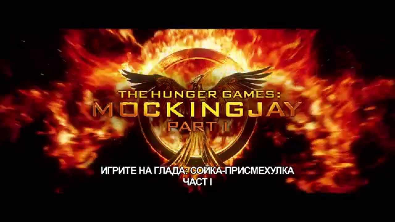 Игрите на глада: Сойка-присмехулка – част 1 Трейлър