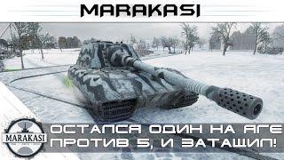 Остался один на яге против 5, и затащил! World of Tanks Колобанов