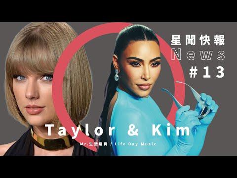 Taylor Swift & Kim 正面回應,錄音門事件後續如何?