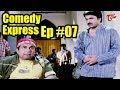 Comedy Express Ep #07 | Back to Back Telugu Comedy Scenes | NavvulaTV