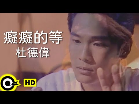 杜德偉 Alex To【癡癡的等 Only the lonely】Official Music Video