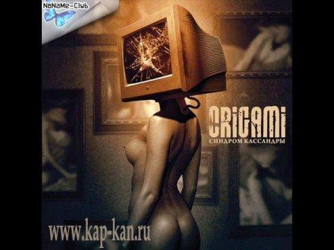 Оригами - Минуты ожидания