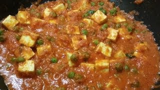 matar paneer recipe matar paneer how to make matar paneer restaurant style