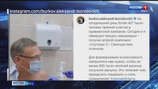 Александр Бурков привился вторым компонентом вакцины «Спутник V»