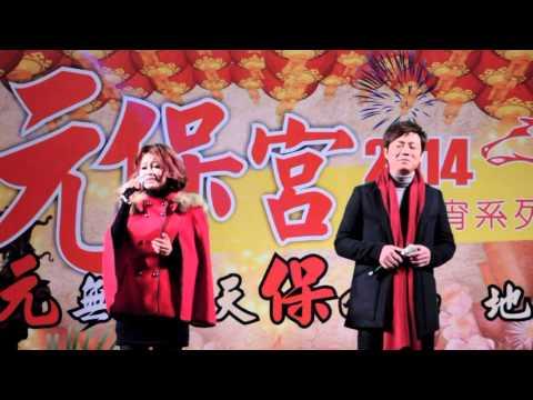 陳隨意vs謝宜君2014年02月12日台中元保宮慶元宵【今生的伴】