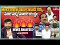 తెలంగాణలో హుజురాబాద్ కిక్కు.. నేతల మధ్య మాటల యుద్ధం : News Anlaysis | TRS Vs BJP & Congress | hmtv