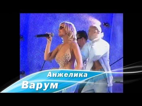 Анжелика Варум - Стоп, любопытство! (2003)