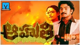 Aahuthi (1988) - Telugu HD Full Length Movie || Rajasekhar | Jeevitha
