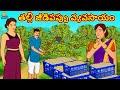 తల్లి జీడిపప్పు వ్యవసాయం | Telugu Stories | Telugu Kathalu | Stories in Telugu |Telugu Moral Stories
