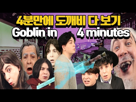 데이브 [ 도깨비 - 4분만에 다 보기 (패러디) ] Goblin in 4 minutes(Drama parody)