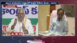 Congress Leaders Jeevan Reddy and Nagam Janardhan Angry on CM KCR | ABN Telugu