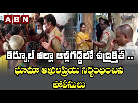 Parishad elections: Bhuma Akhila Priya angry on cops for detaining her in temple