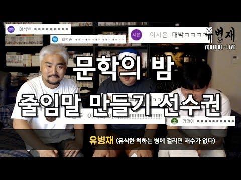 [유병재 라이브] 문학의 밤 줄임말 만들기 선수권 (with 유규선 문상훈)