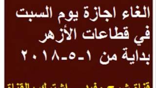 إلغاء اجازة السبت في جامعة الأزهر     -