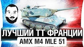 AMX m4 mle. 51 | Лучший ТТ франции - Рандому ППЦ!