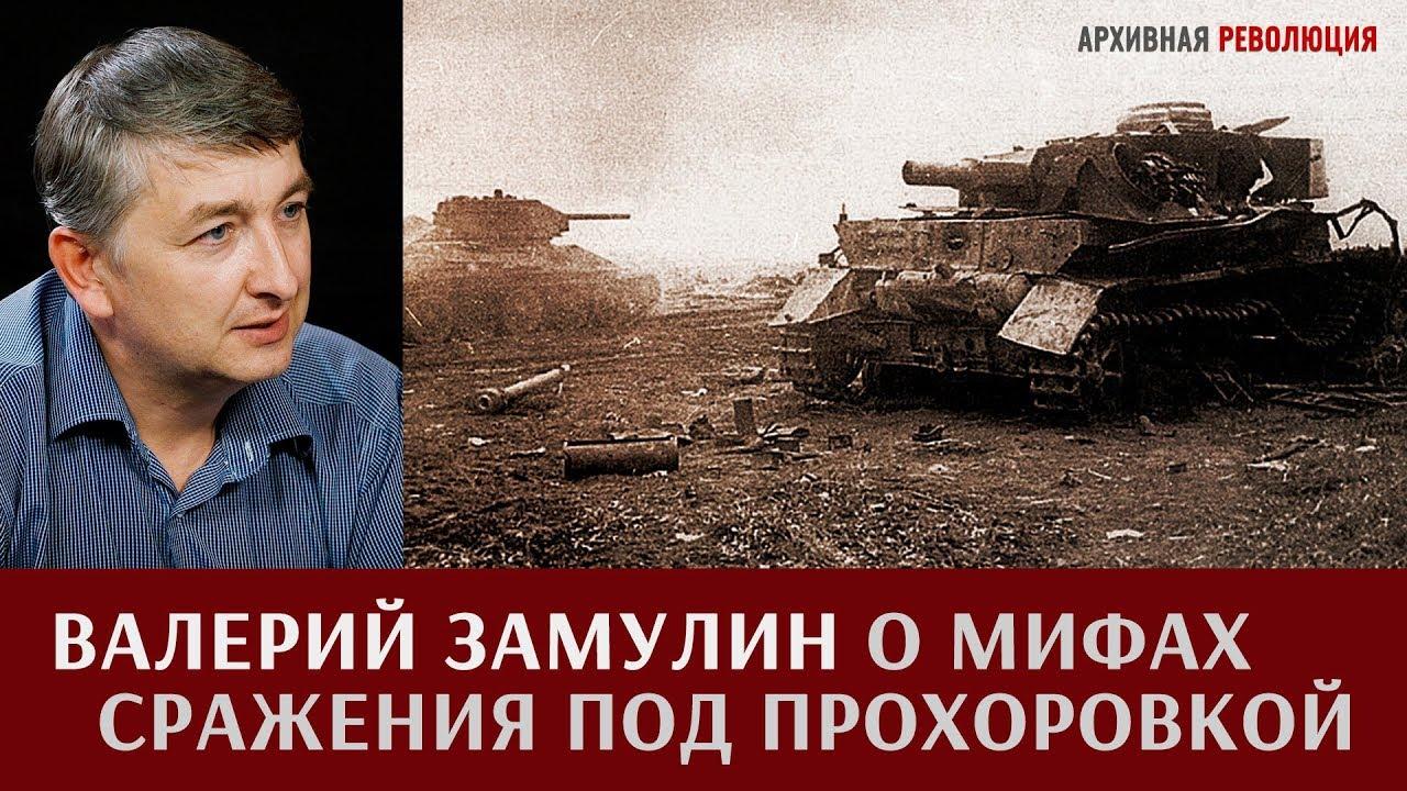 Историк Валерий Замулин о мифах сражения под Прохоровкой