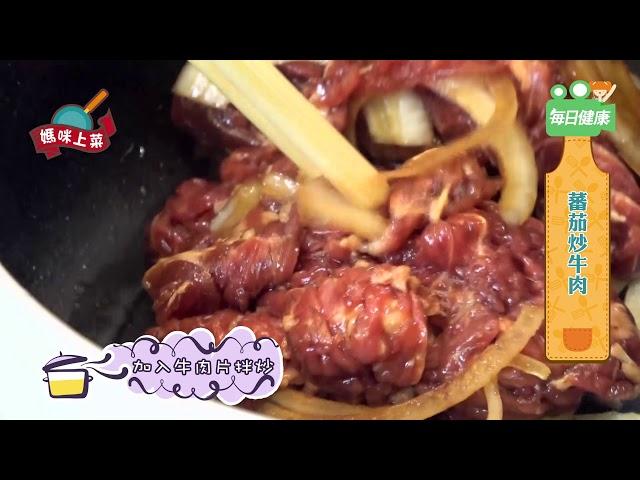 健康媽咪何妤玟來上菜 「蕃茄炒牛肉」吃進滿滿鐵質、茄紅素