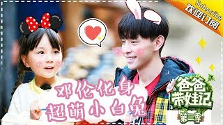 Dad Where Are We Going S05 Documentary Deng Lun Family EP.7 【 Hunan TV official channel】