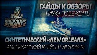 Гайды и обзоры #25: Синтетический New Orleans. Американский крейсер VIII уровня