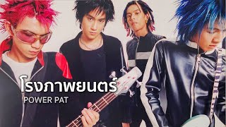 【OFFICIAL MV】โรงภาพยนตร์ (2543) - POWER PAT