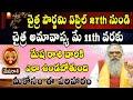 27th April to 11th May Rasi Phalalu | Chaitra Amavasya | Chaitra Pournami | Mesha Rasi | Pooja Tv