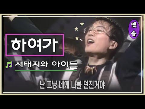[1993] 서태지와 아이들 - 하여가 (요청)