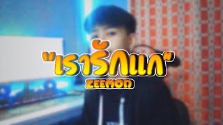 ZEEMON - เรารักแก(เท่าที่คนๆนึงจะรักได้)💎💙 Prod by. Sakarin