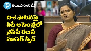 YSRCP MLA Rajani Vidadala Speech on Disha Incident..