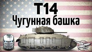 T14 - Чугунная башка - Гайд