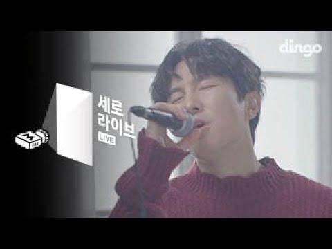 김동완 - 헤어지긴 한 걸까 [세로라이브] Kim Dong Wan