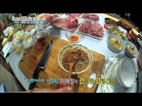 기분 좋은 날 - 이혜정의 특별한 비법 2탄! 화끈 고추장 양념!, #03 20131031
