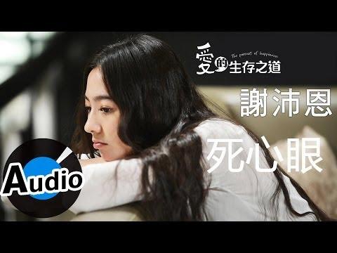 謝沛恩 Aggie Hsieh - 死心眼 (官方歌詞版) - 偶像劇「愛的生存之道」片尾曲