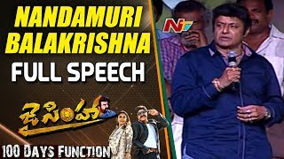 Balaiah's speech at Jai Simha 100 days function..
