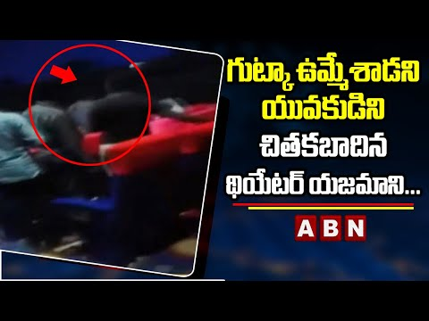 Viral video: Owner thrashes man for spitting gutka in theatre - Chittoor district