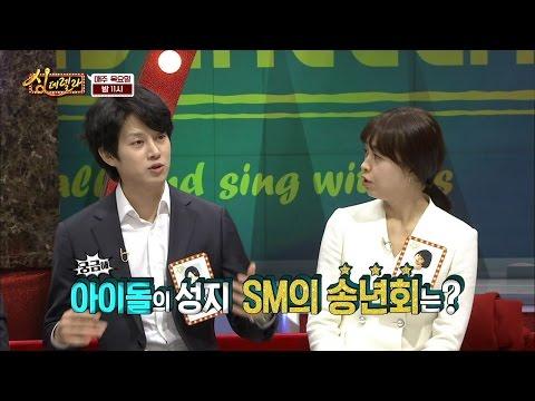 [선공개] EXO 샤이니와 함께하는 SM 송년회, 2등 경품이 7박8일 여행권!