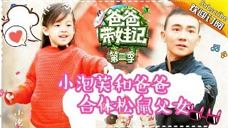 Dad Where Are We Going S05 Documentary Will Liu's Family EP.11【 Hunan TV official channel】